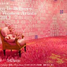 「アジアをつなぐ-境界を生きる女たち1984-2012」