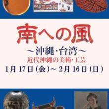 南への風~沖縄・台湾~ 近代沖縄の美術・工芸