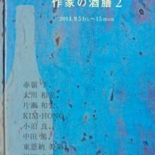 「 作家の酒膳 2 」
