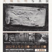大城弘明写真展  「沖縄・終わらない戦後」