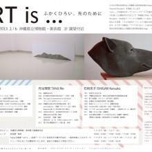 ART is … / 沖縄県立博物館・美術館 3F講堂付近