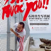 石川真生写真展 / アカラギャラリー