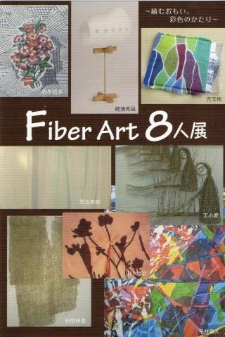 Fiver Art 8人展/@リウボウ美術サロン