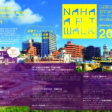 NAHA ART WALK 2014
