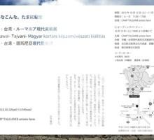沖縄・台湾・ルーマニア現代美術展
