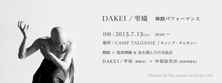 dan-2013-dakei-baner2