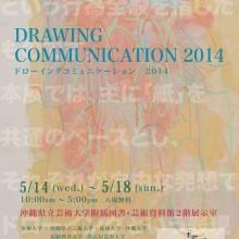 「ドローイングコミュニケーション 2014」