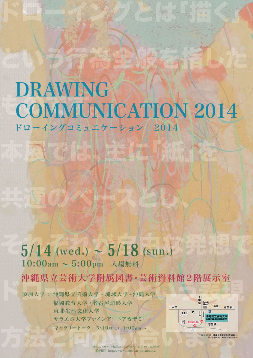 drcom2014