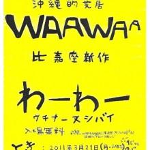 わーわー 沖縄的芝居 比嘉座新作
