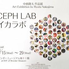 中島隆太 作品展「CEPH LAB イカラボ」