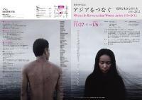復帰40年記念 美術館企画展  「アジアをつなぐ-境界を生きる女たち1984-2012」