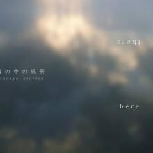 物語の中の風景  here/there