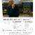 DAVID TOOP OKINAWA TOUR