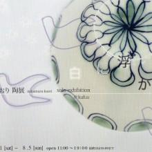 中村かおり 陶展 「白に浮かぶ色」