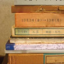 「工藝書肆 ◇ よかりよ」