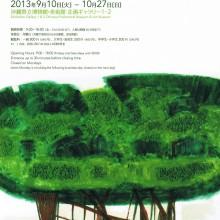 安次嶺 金正展 -緑の抒情-