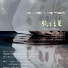 版と言葉‐版画集による国際交流展