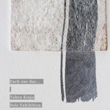 金城徹 SOLO Exhibition 「それぞれの一日」