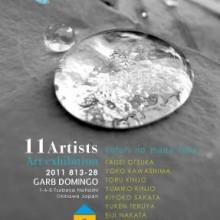 コトリの蒔いた種 東日本大震災チャリティ・プロジェクト企画展