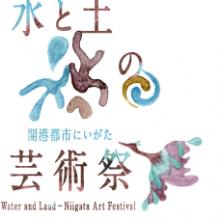 開港都市にいがた 水と土の芸術祭2012