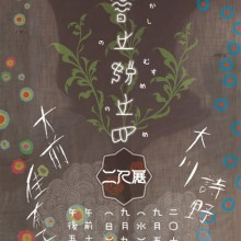 大前佳奈子・大川詩野二人展「むかしむかしのむすめのめ」