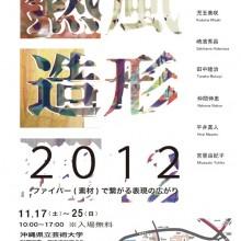 熱風造形2012展 / 沖縄県立芸術大学付属図書・芸術資料館