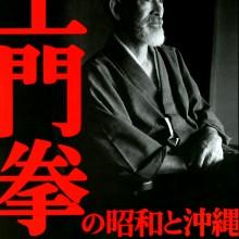 土門拳の昭和と沖縄