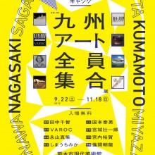 GⅢ-86 祝CAMK10周年! 九州アート全員集合展