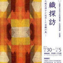 染織探訪  -大城志津子が追求した染織の美-