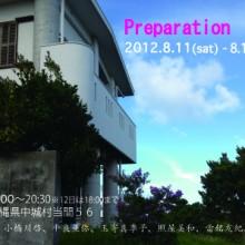グループ展 「Preparation」