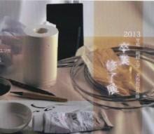 2013年度 琉球大学教育学部 卒業・修了展 @ 浦添市美術館