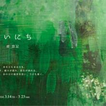 齋 悠記 絵画展 「まいにち」