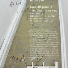 阪田清子展