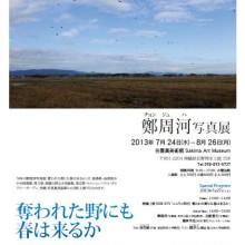 鄭周河写真展「奪われた野にも春は来るか」