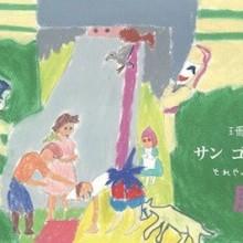 珊瑚人それやってみよう展2 / アトリエ「 旧・若松薬品」