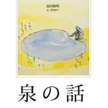 富田俊明 『泉の話』 展示+朗読会+対談